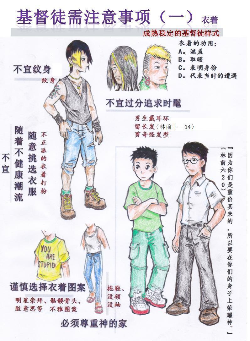 15 艺文天地     漫画1  edited 1