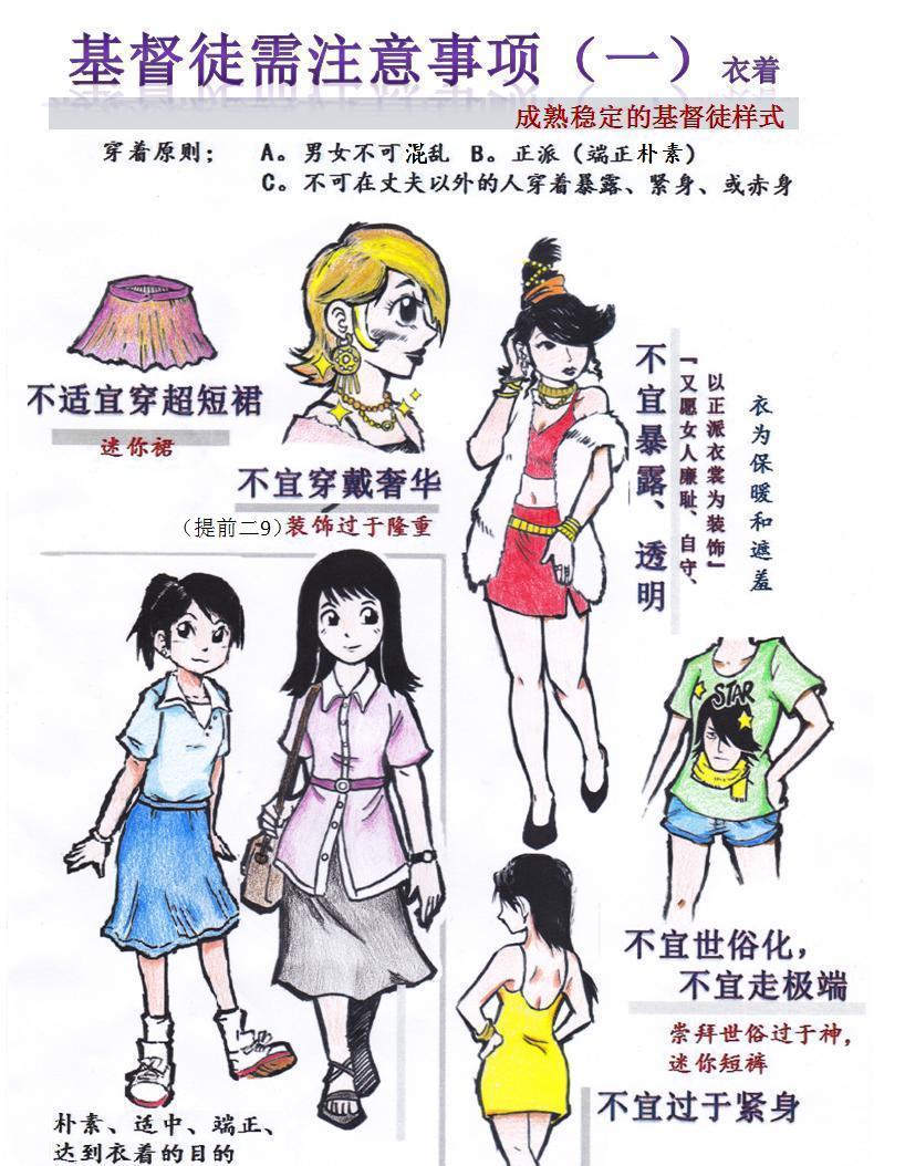 16 艺文天地     漫画2 edited 1