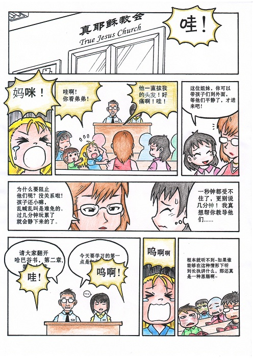 (resize) 14.1 漫画 coloured & Finalised