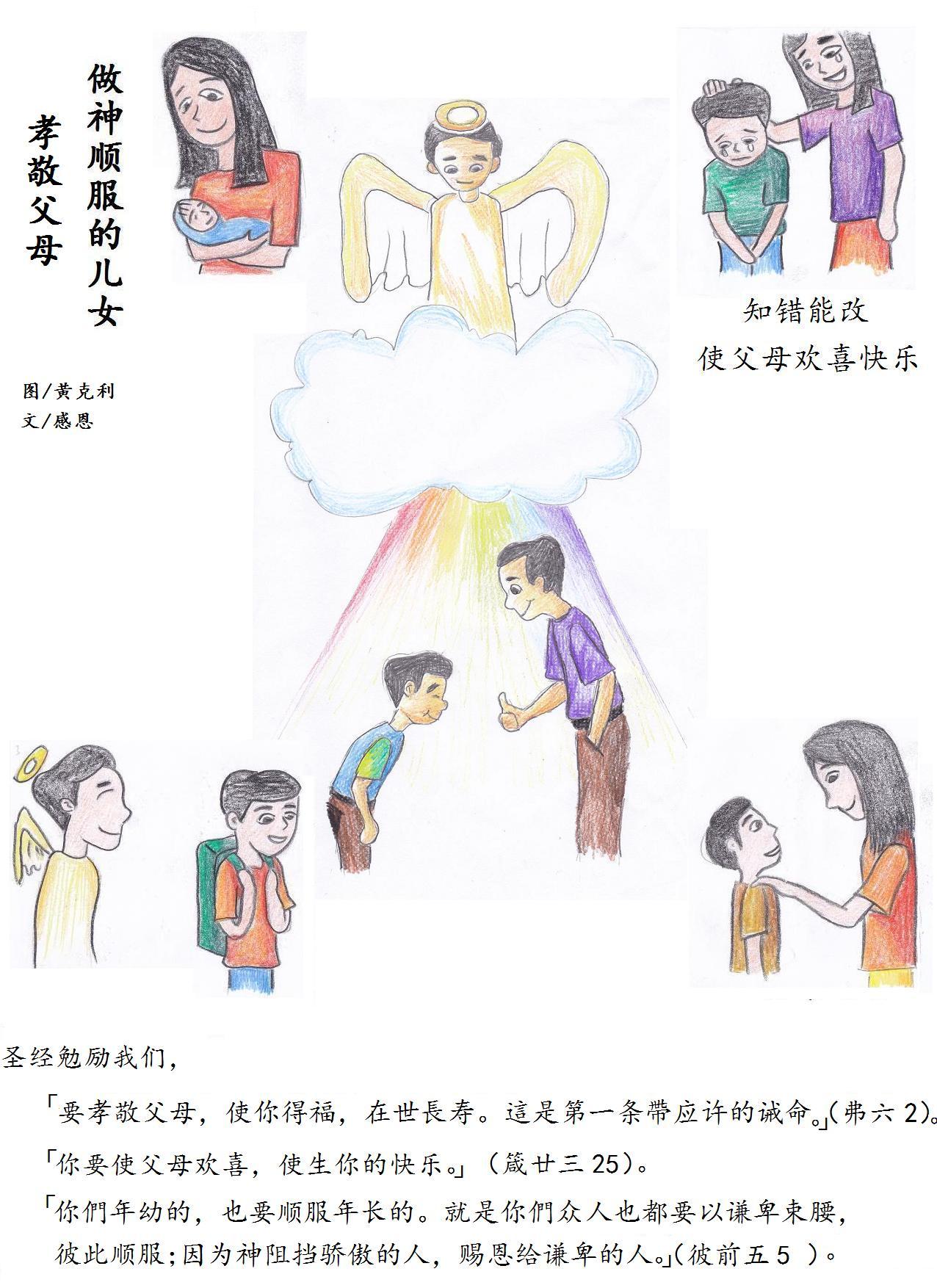 14 漫画  孝敬父母 Final