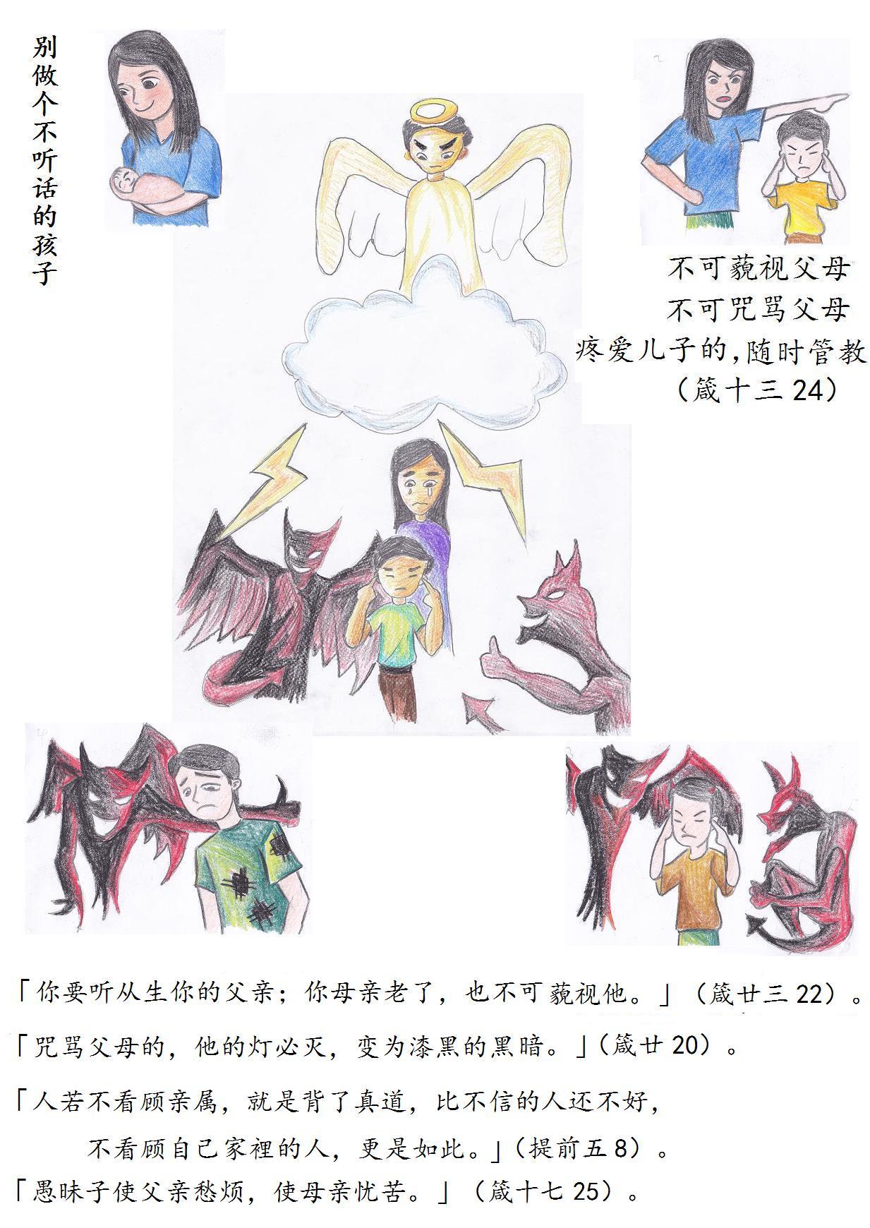 14 漫画  孝敬父母2 Final