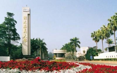 台湾国立嘉义大学